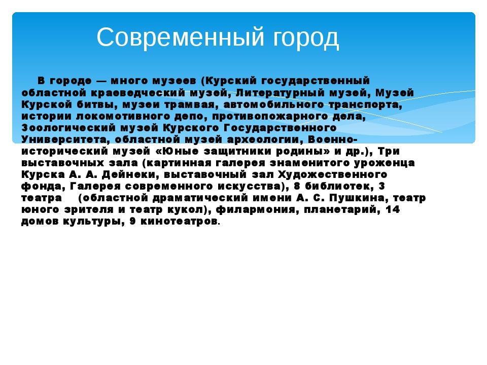 В городе — много музеев (Курский государственный областной краеведческий муз...
