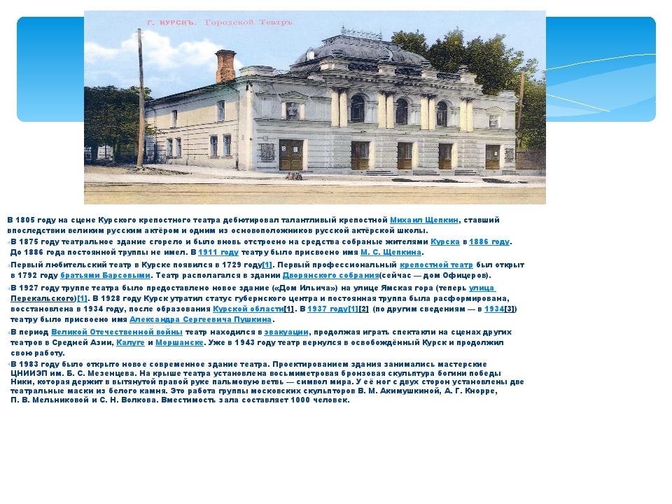 В 1805 году на сцене Курского крепостного театра дебютировал талантливый кре...