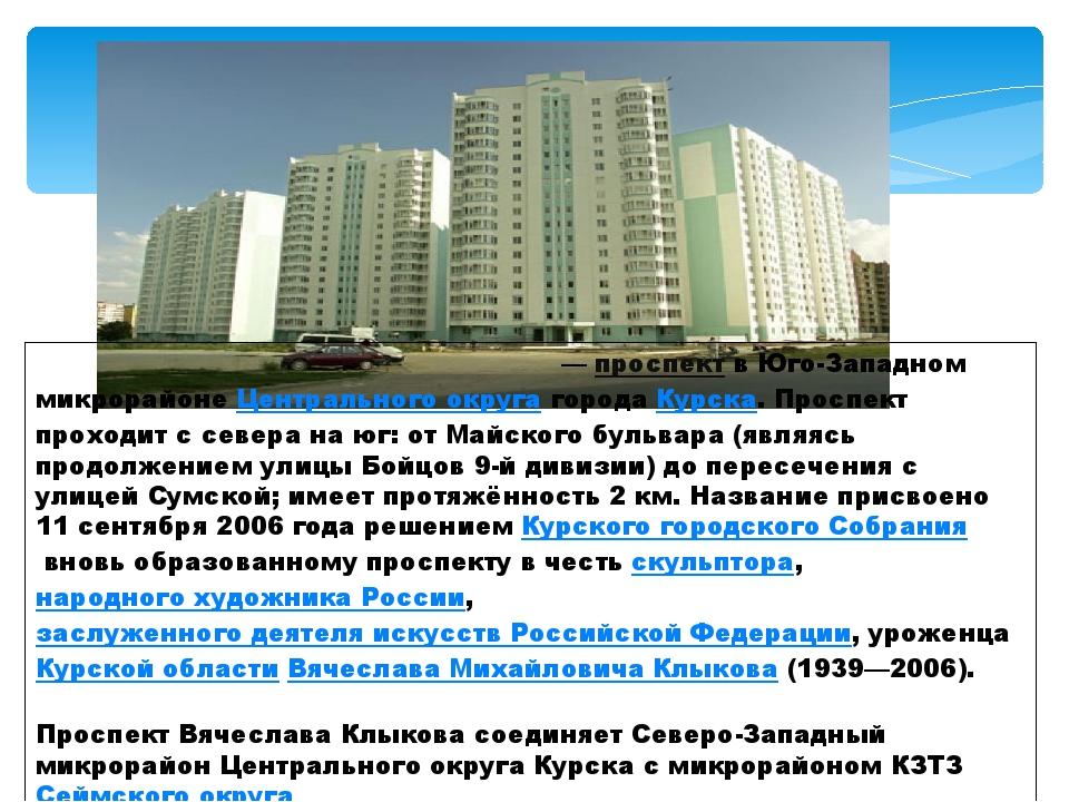 Проспе́кт Вячесла́ва Клы́кова—проспектв Юго-Западном микрорайонеЦентральн...
