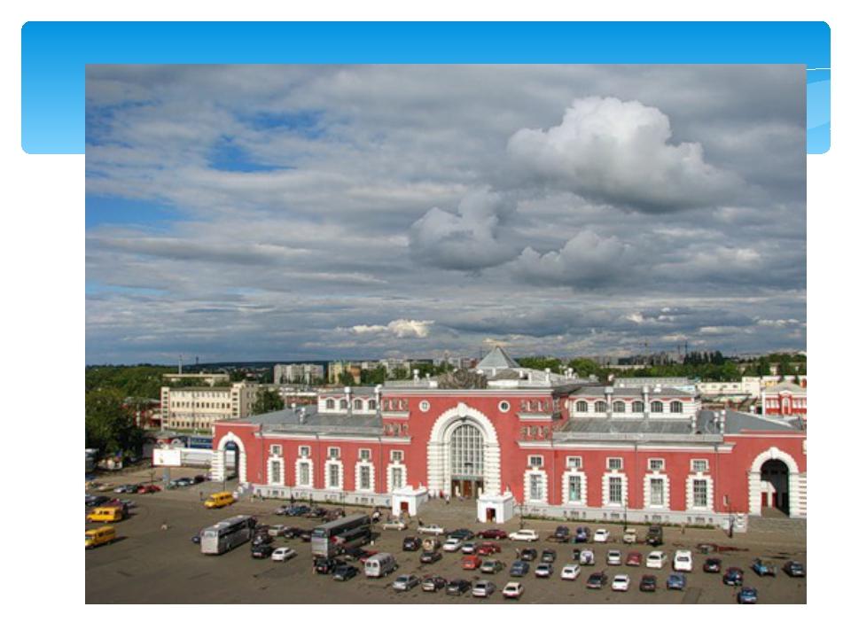 Железнодорожныйвокзал города Курскявляется типичным памятником сталинской...