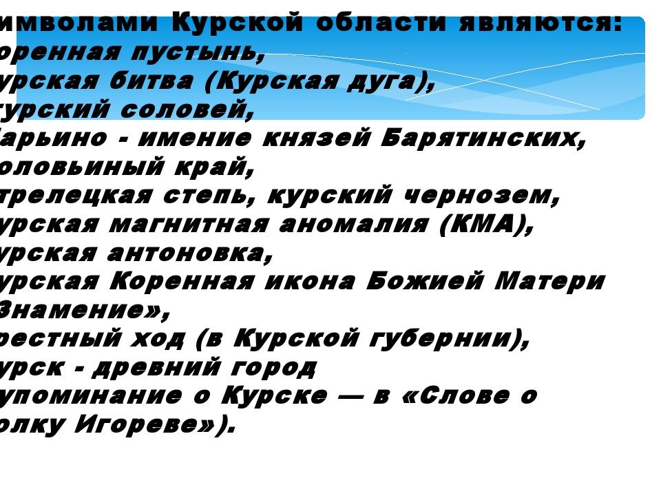 Символами Курской области являются: Коренная пустынь, Курская битва (Курская...
