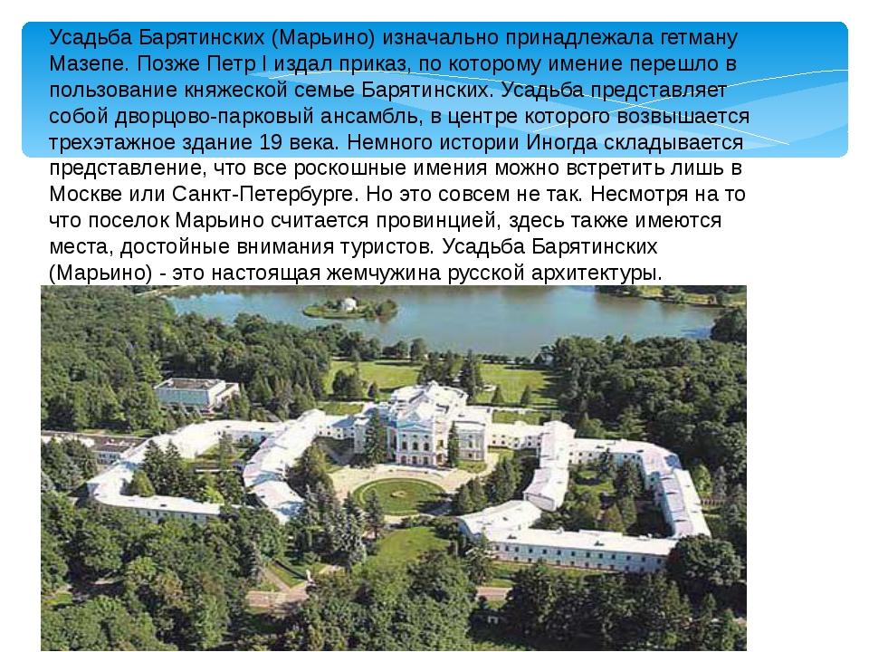 Усадьба Барятинских (Марьино) изначально принадлежала гетману Мазепе. Позже П...