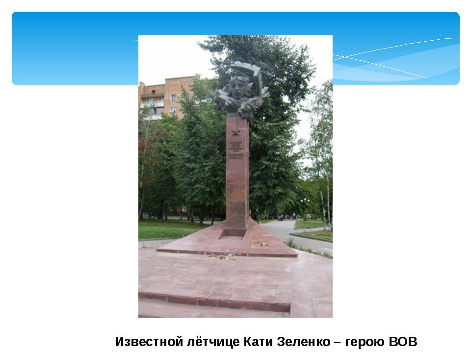 Известной лётчице Кати Зеленко – герою ВОВ