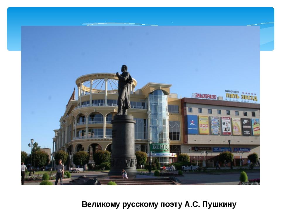 Великому русскому поэту А.С. Пушкину