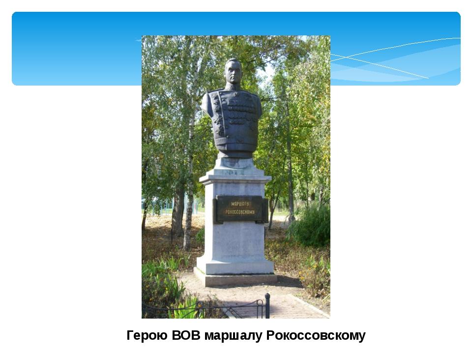 Герою ВОВ маршалу Рокоссовскому