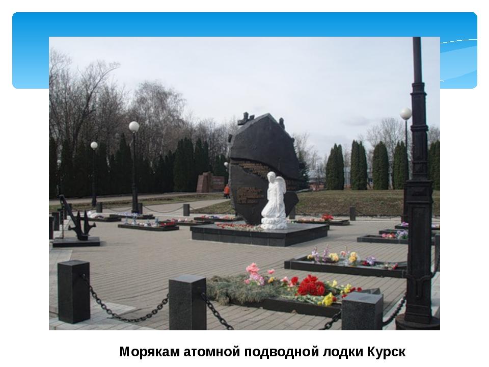 Морякам атомной подводной лодки Курск