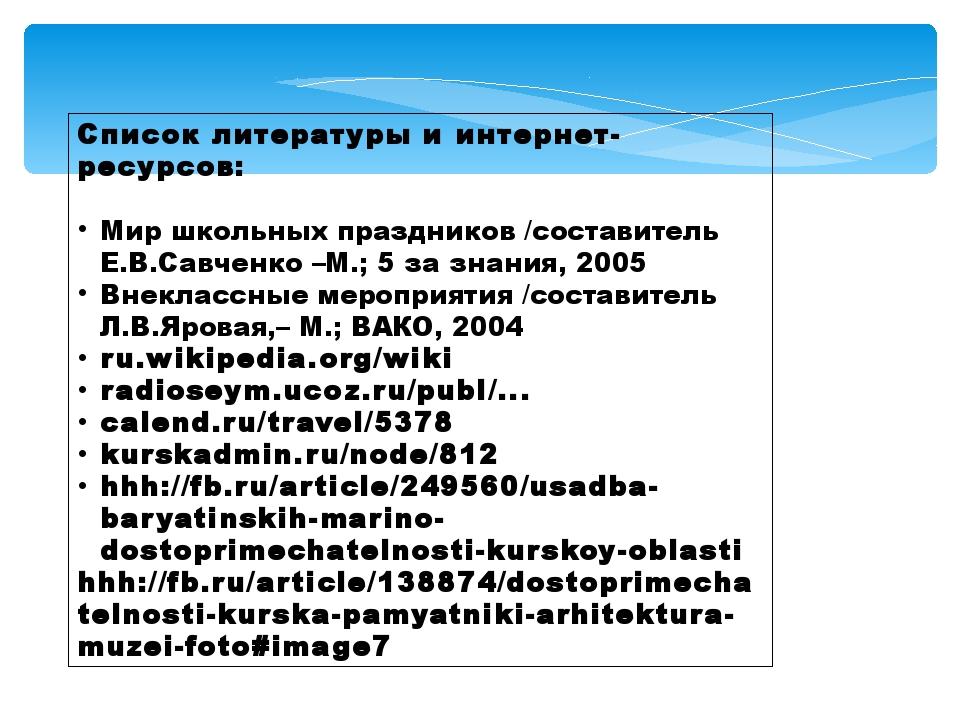 Список литературы и интернет-ресурсов: Мир школьных праздников /составитель...