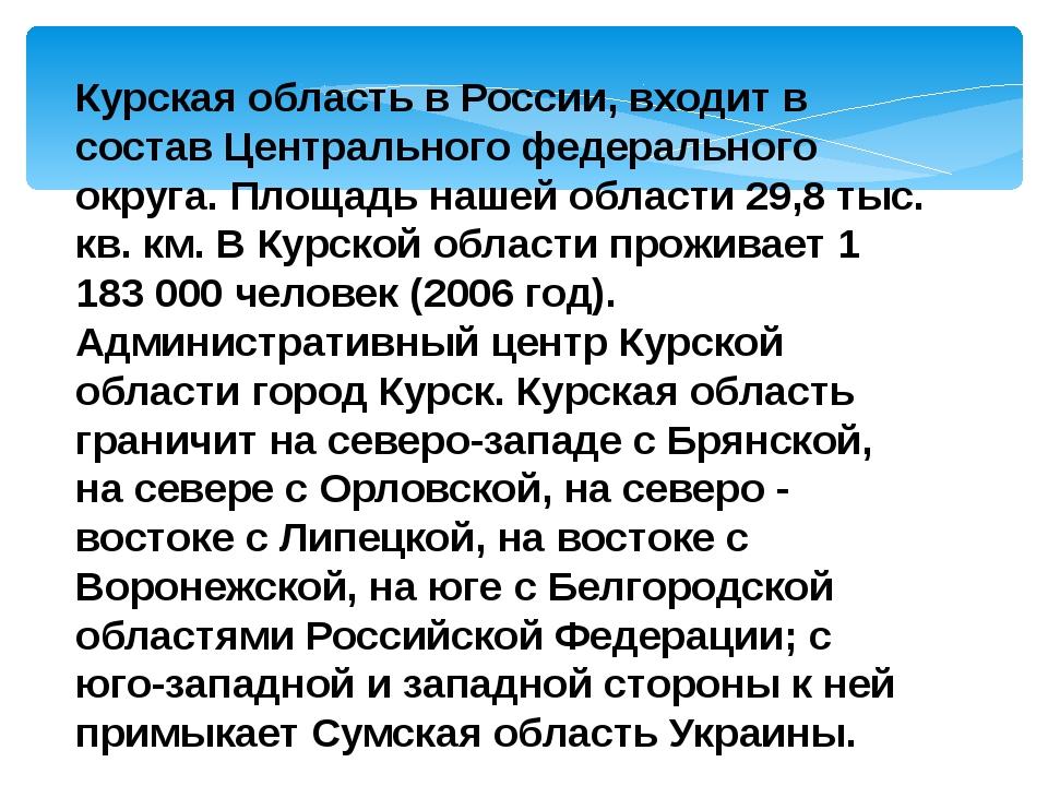 Курская область в России, входит в состав Центрального федерального округа. П...