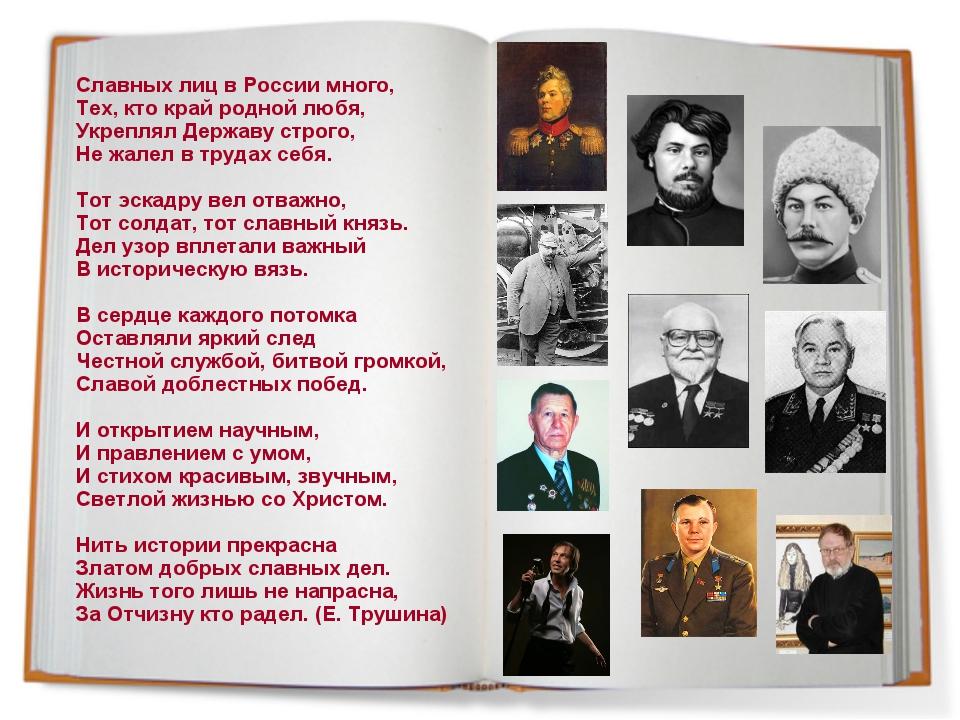 Славных лиц в России много, Тех, кто край родной любя, Укреплял Державу стро...