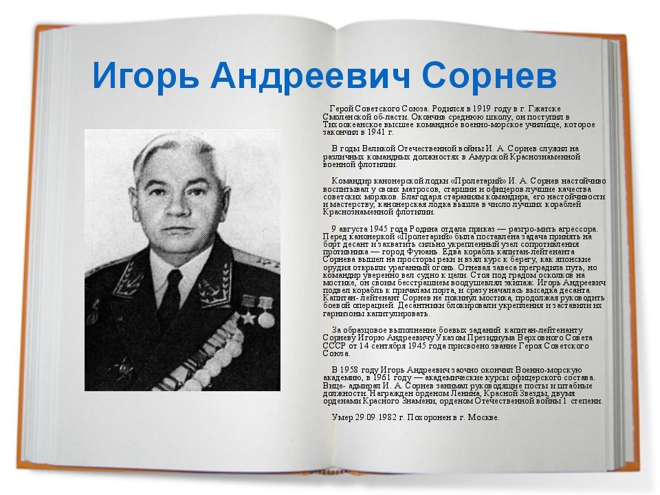 Игорь Андреевич Сорнев Герой Советского Союза. Родился в 1919 году в г. Гжатс...