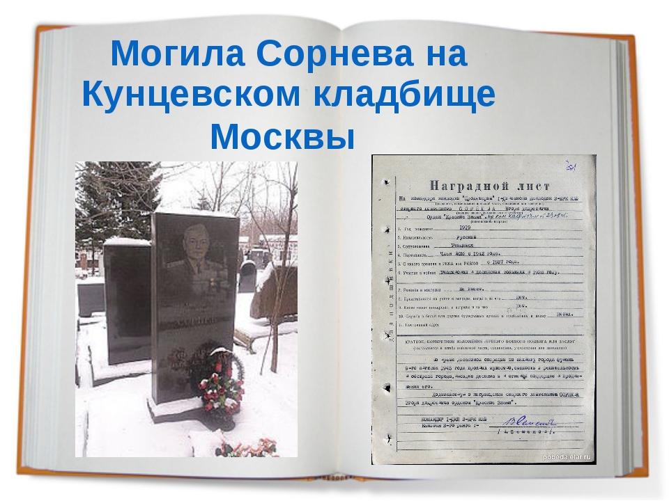 Могила Сорнева на Кунцевском кладбище Москвы