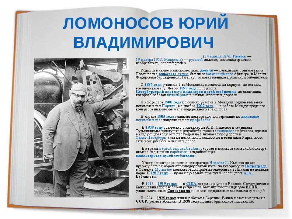 ЛОМОНОСОВ ЮРИЙ ВЛАДИМИРОВИЧ Юрий Владимирович Ломоно́сов (24 апреля 1876, Гжа...