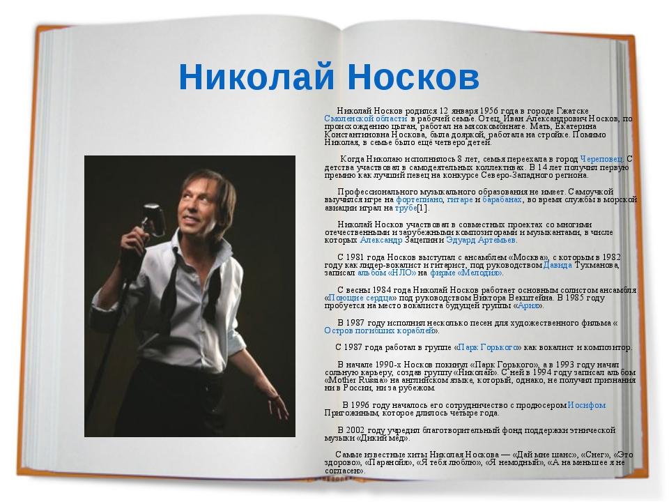 Николай Носков Николай Носков родился 12 января 1956 года в городе Гжатске См...