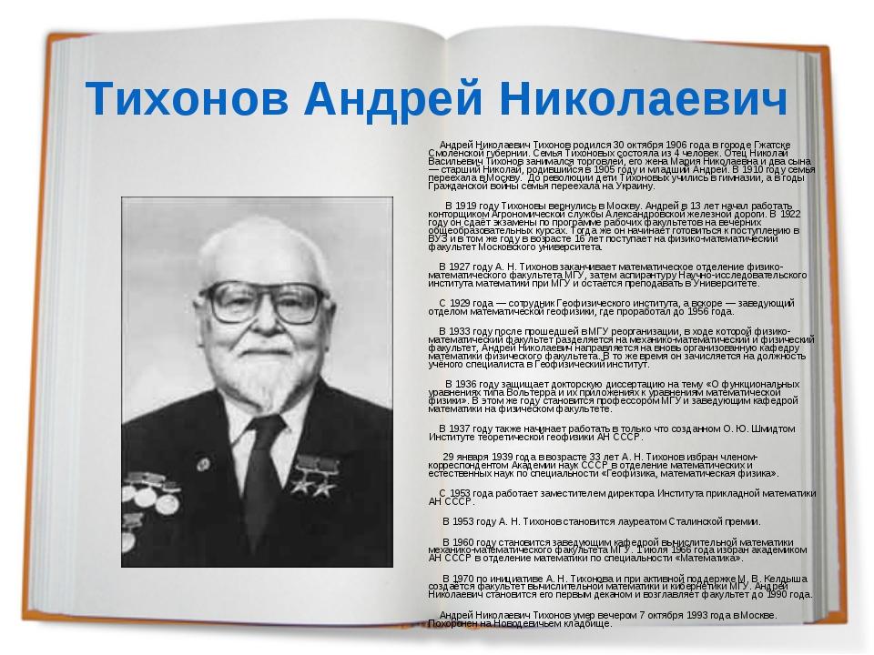 Тихонов Андрей Николаевич Андрей Николаевич Тихонов родился 30 октября 1906 г...