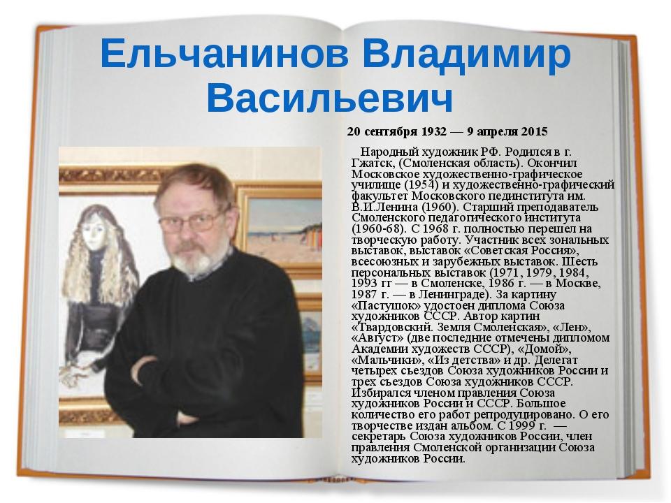 Ельчанинов Владимир Васильевич 20 сентября 1932 — 9 апреля 2015 Народный худо...