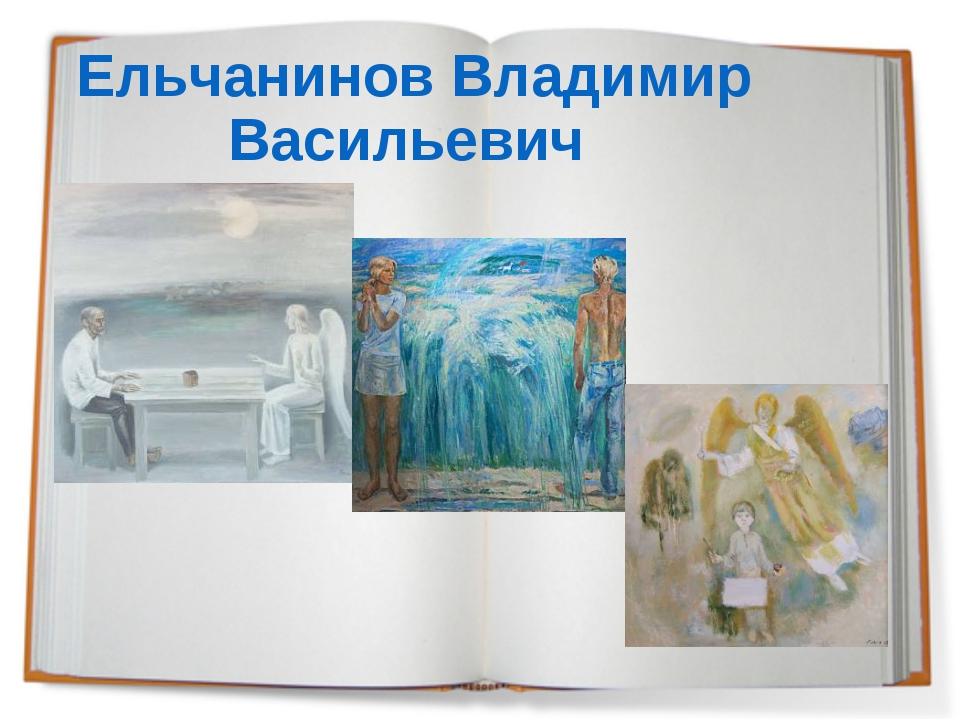 Ельчанинов Владимир Васильевич