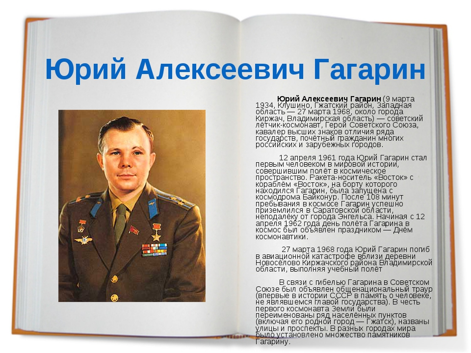 Юрий Алексеевич Гагарин Юрий Алексеевич Гагарин (9 марта 1934, Клушино, Гжатс...