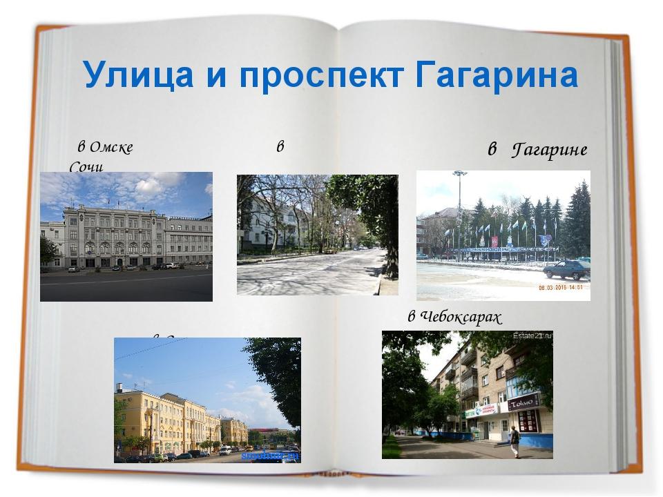 Улица и проспект Гагарина в Омске в Сочи в Смоленске в Гагарине в Чебоксарах