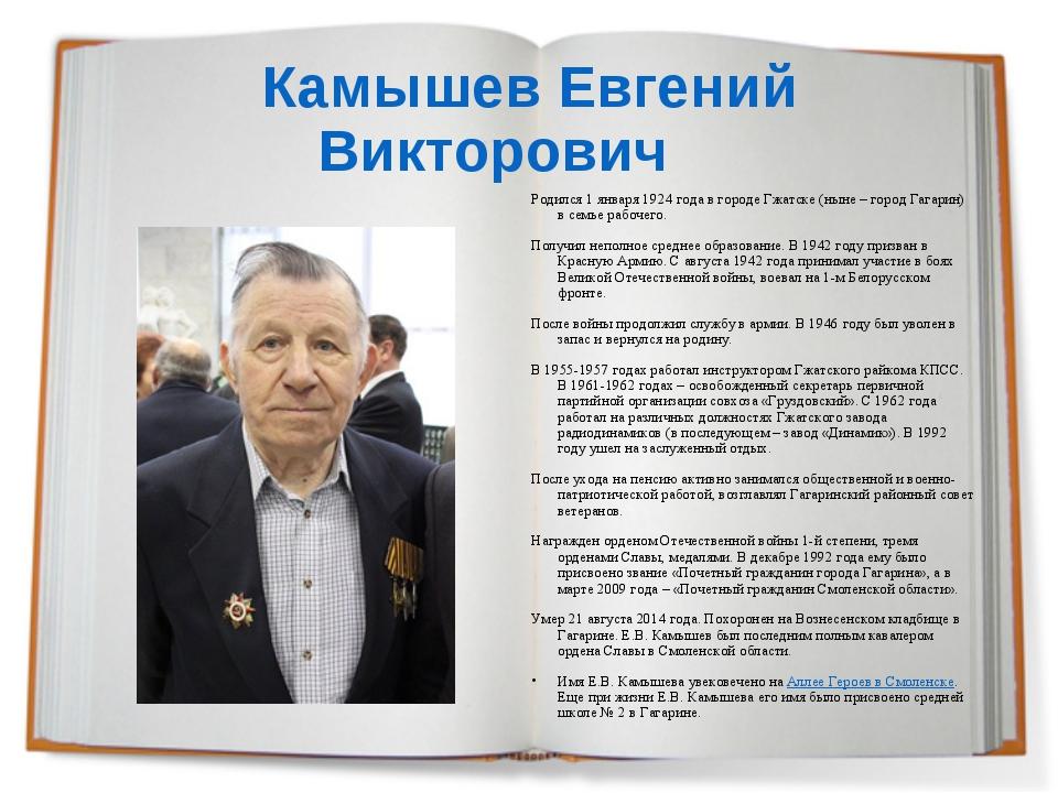 Камышев Евгений Викторович  Родился 1 января 1924 года в городе Гжатске (ны...