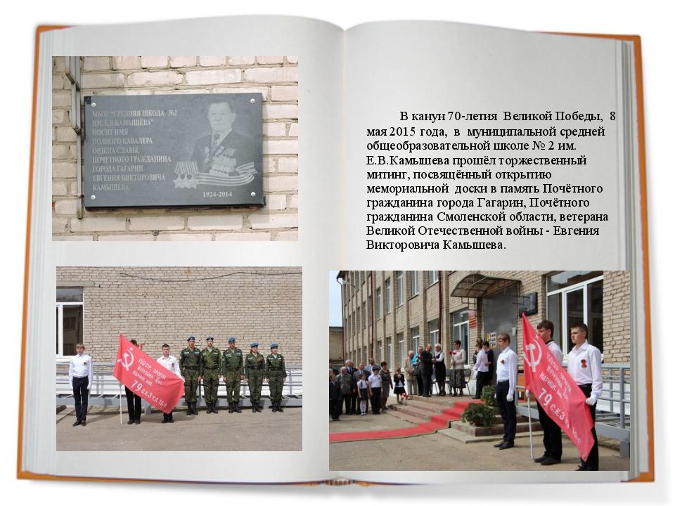 В канун 70-летия Великой Победы, 8 мая 2015 года, в муниципальной средне...