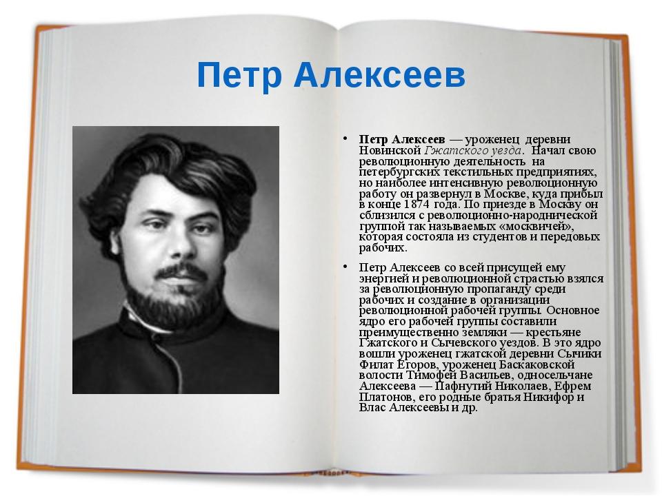 Петр Алексеев Петр Алексеев — уроженец деревни Новинской Гжатского уезда. Нач...