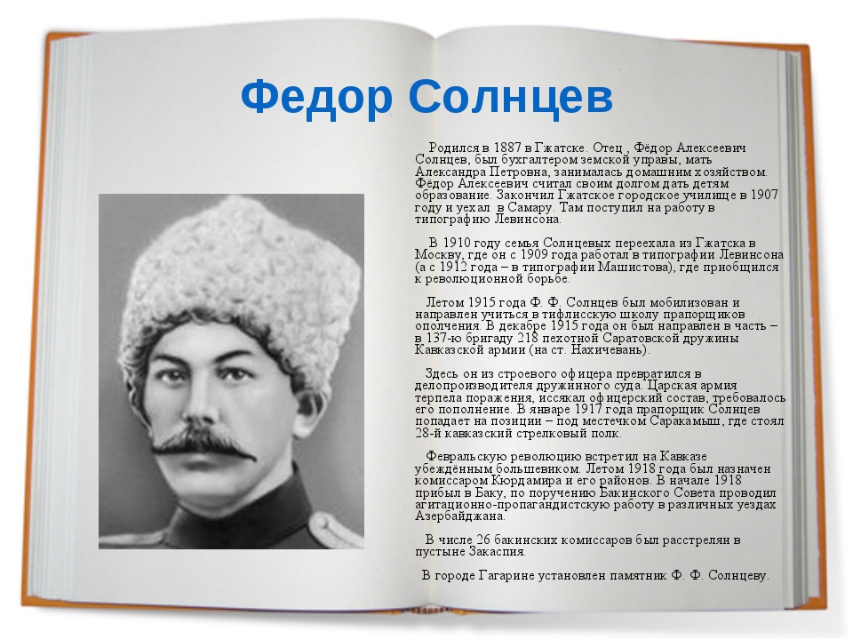 Федор Солнцев Родился в 1887 в Гжатске. Отец , Фёдор Алексеевич Солнцев, был...