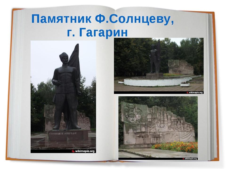 Памятник Ф.Солнцеву, г. Гагарин