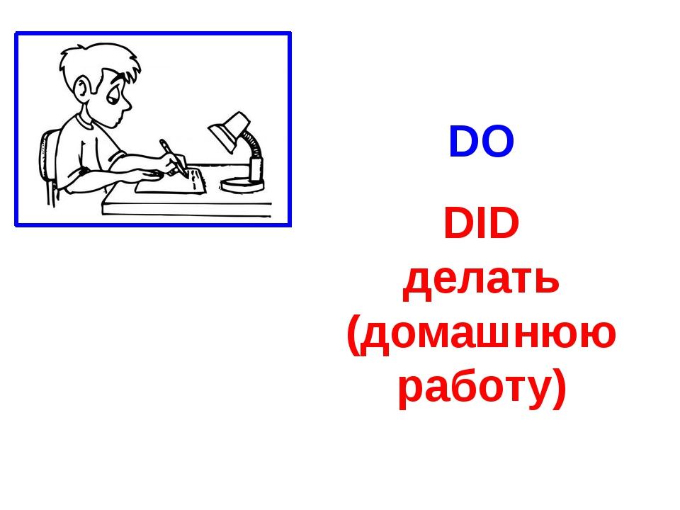 DO DID делать (домашнюю работу)