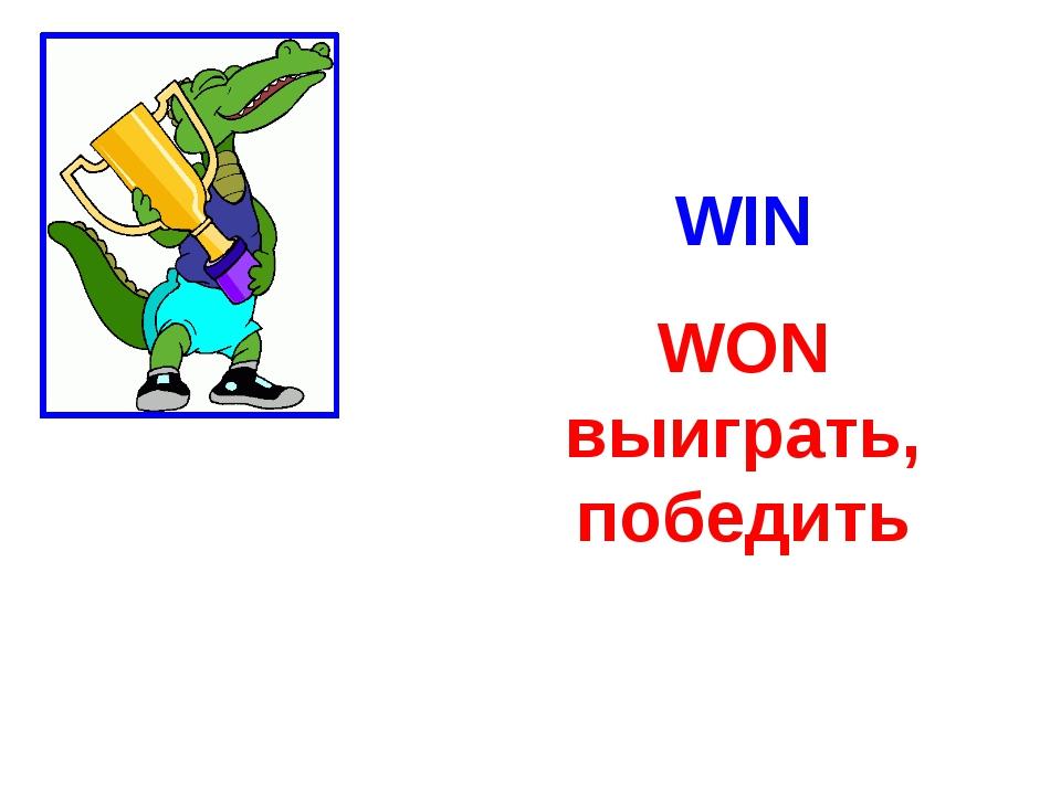 WIN WON выиграть, победить