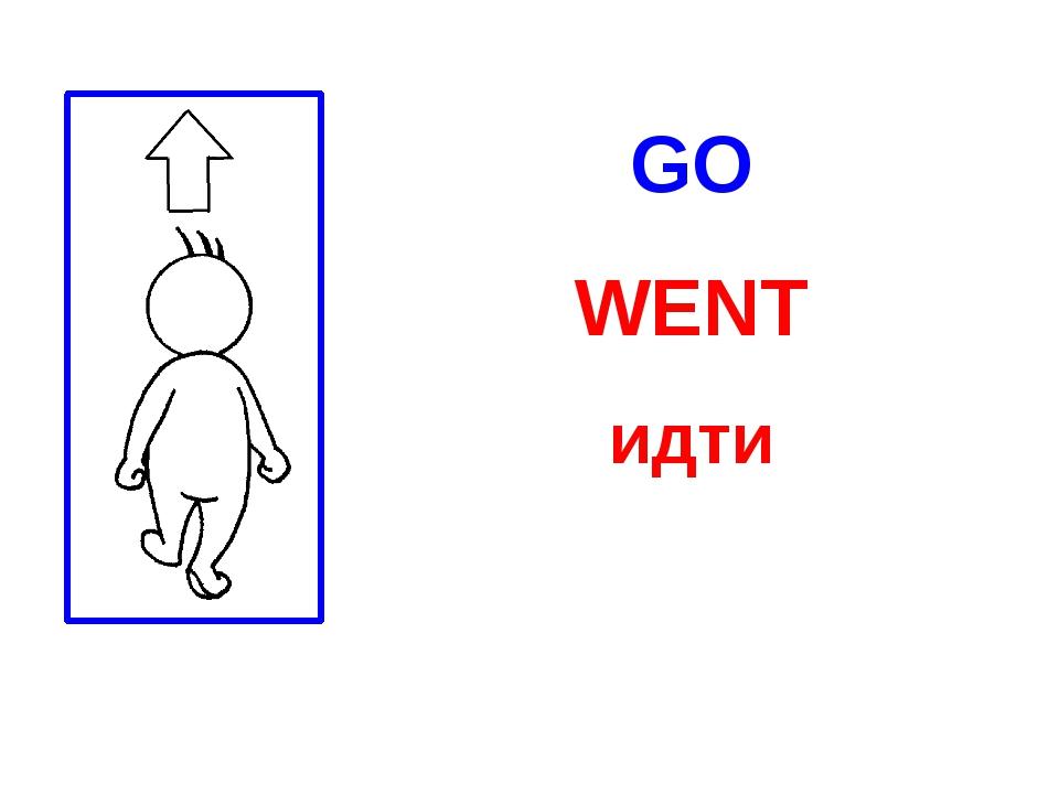 GO WENT идти