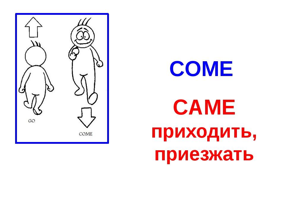 COME CAME приходить, приезжать