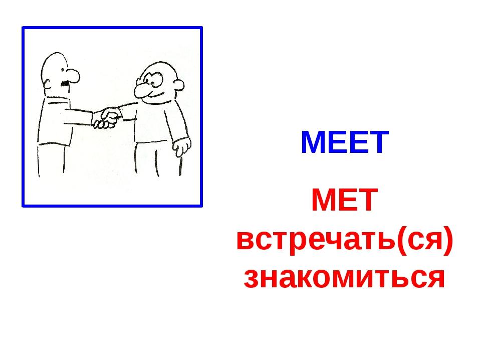 MEET MET встречать(ся) знакомиться
