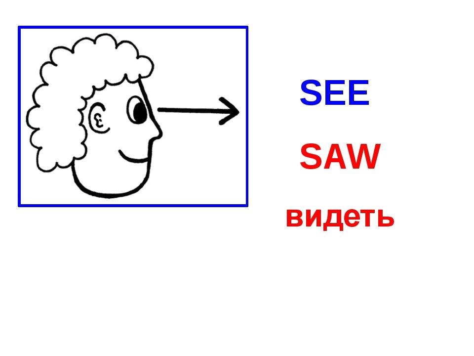 SEE SAW видеть