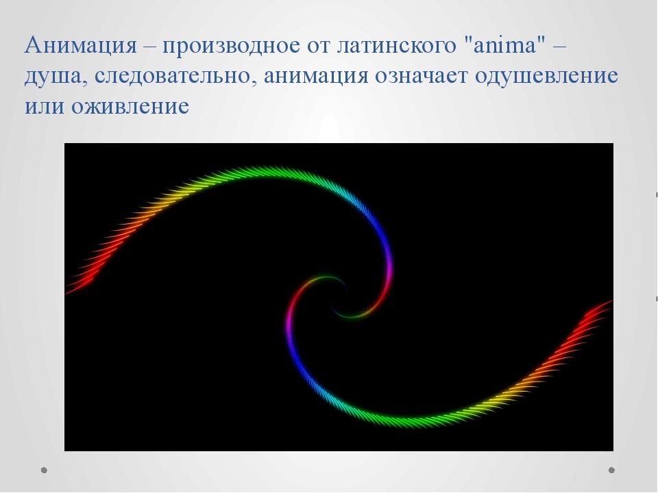 """Анимация – производное от латинского """"anima"""" – душа, следовательно, анимация..."""
