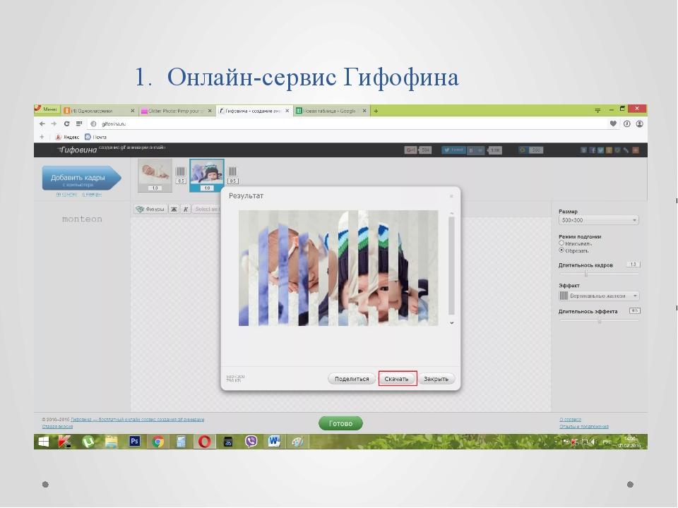 1.Онлайн-сервис Гифофина