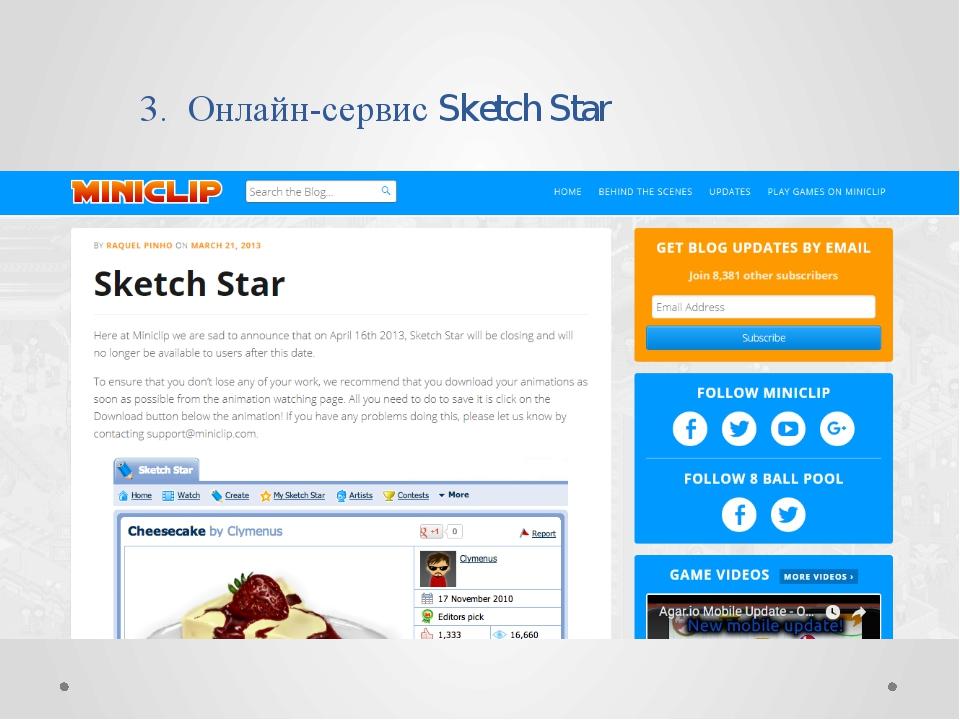 3.Онлайн-сервис Sketch Star