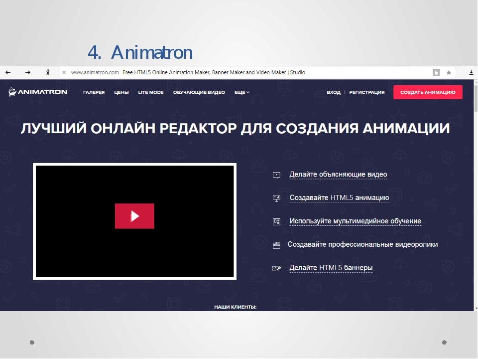 4.Animatron