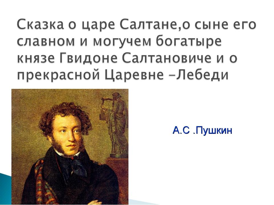 А.С .Пушкин