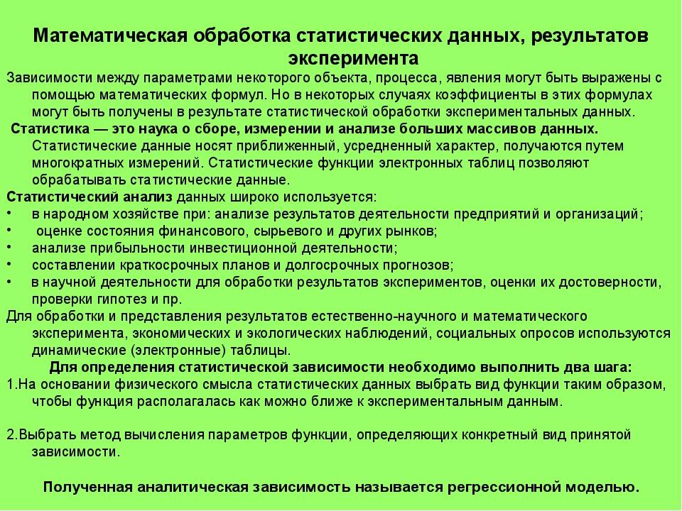Математическая обработка статистических данных, результатов эксперимента Зави...