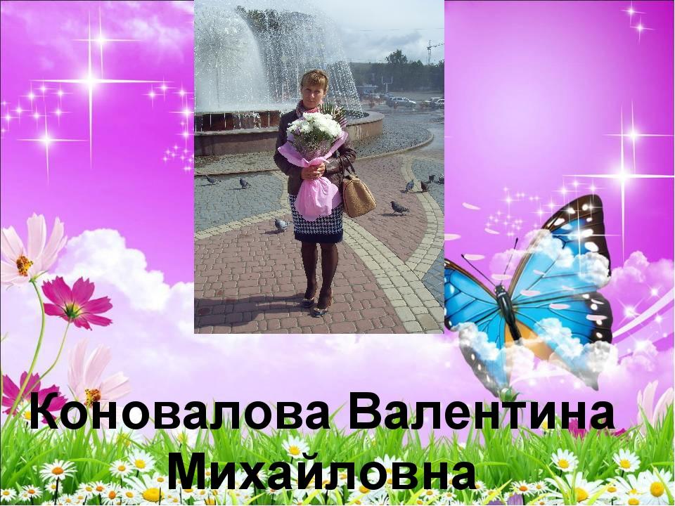 Коновалова Валентина Михайловна