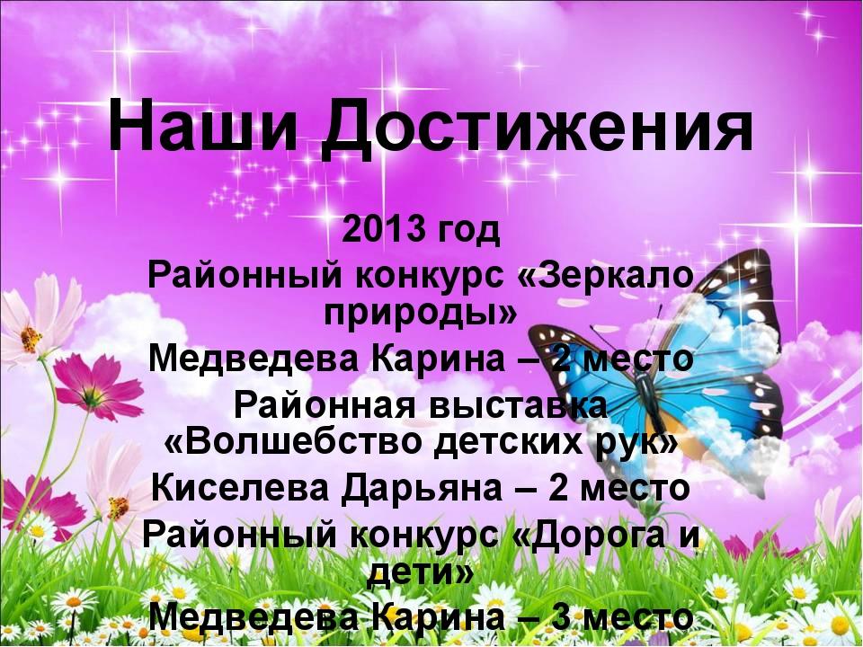 Наши Достижения 2013 год Районный конкурс «Зеркало природы» Медведева Карина...