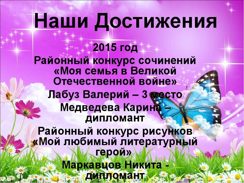 Наши Достижения 2015 год Районный конкурс сочинений «Моя семья в Великой Отеч...