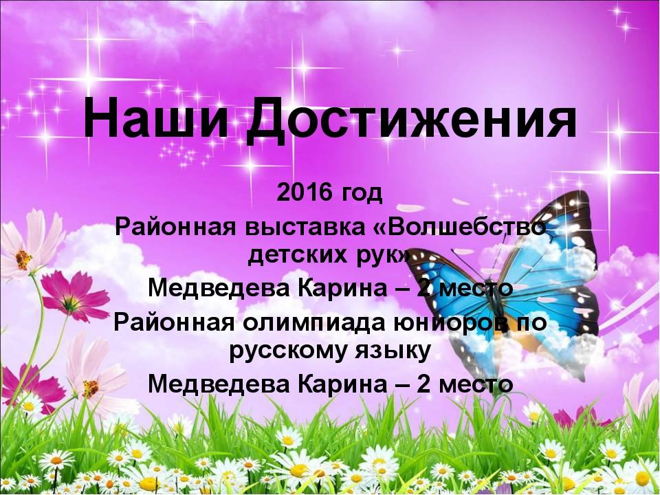 Наши Достижения 2016 год Районная выставка «Волшебство детских рук» Медведева...