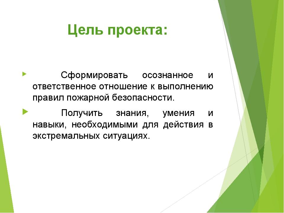Цель проекта: Сформировать осознанное и ответственное отношение к выполнени...