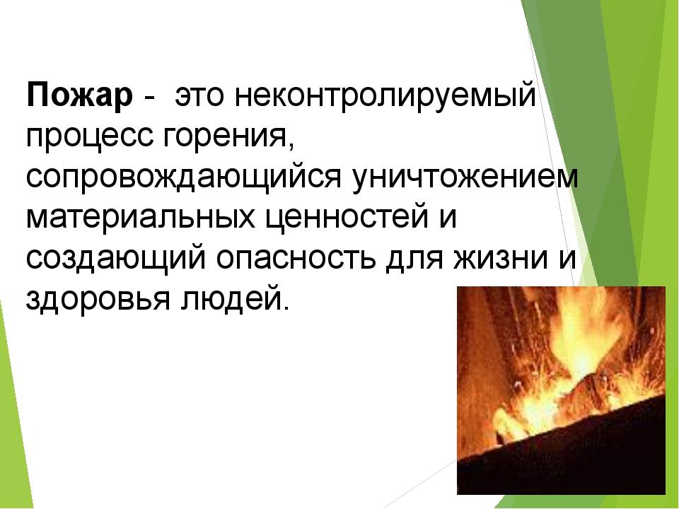 Пожар - это неконтролируемый процесс горения, сопровождающийся уничтожением м...