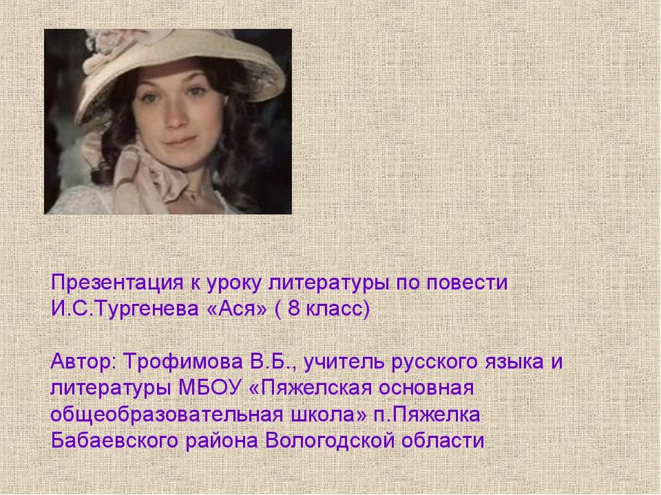 Презентация к уроку литературы по повести И.С.Тургенева «Ася» ( 8 класс) Авто...