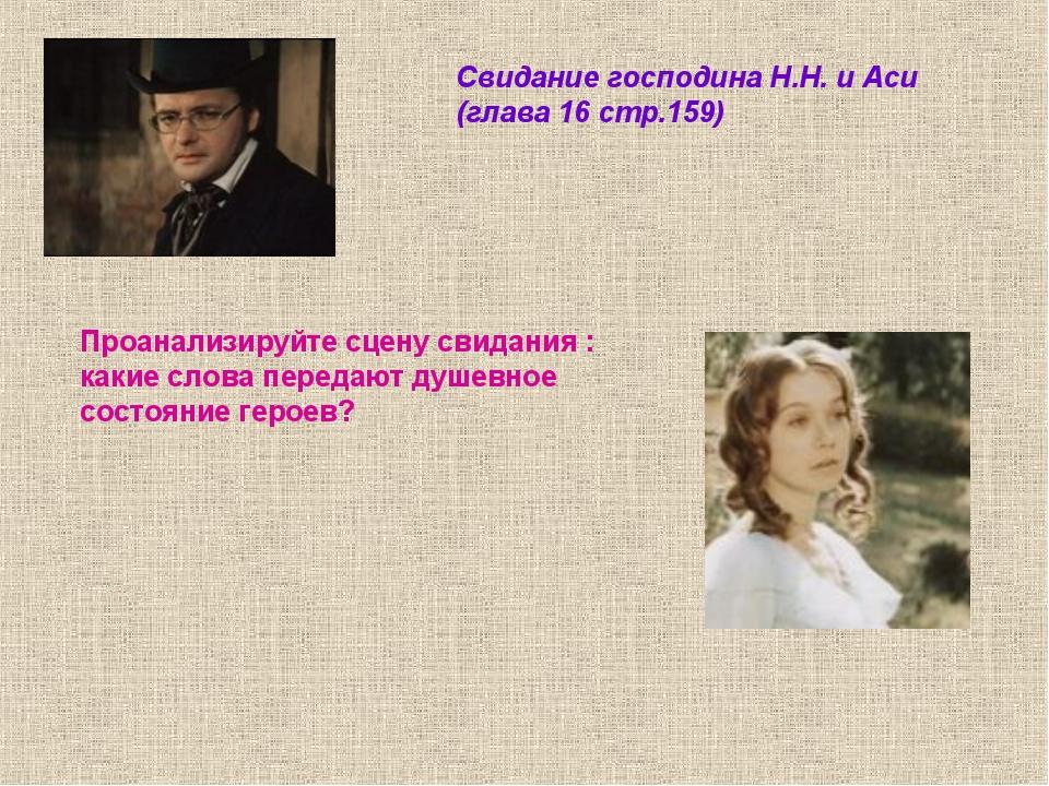 Свидание господина Н.Н. и Аси (глава 16 стр.159) Проанализируйте сцену свидан...