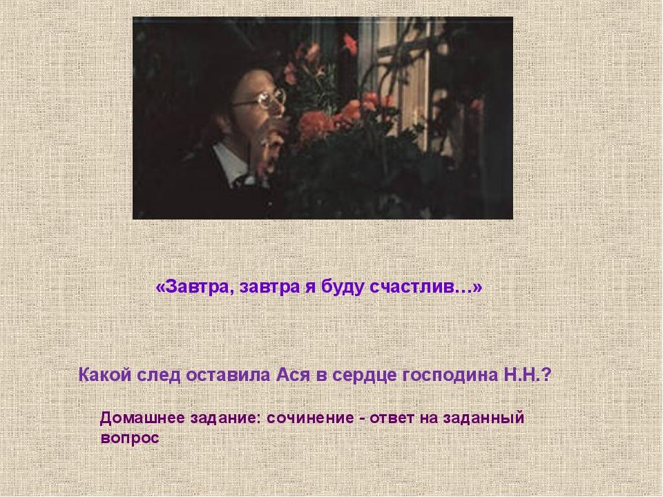«Завтра, завтра я буду счастлив…» Какой след оставила Ася в сердце господина...