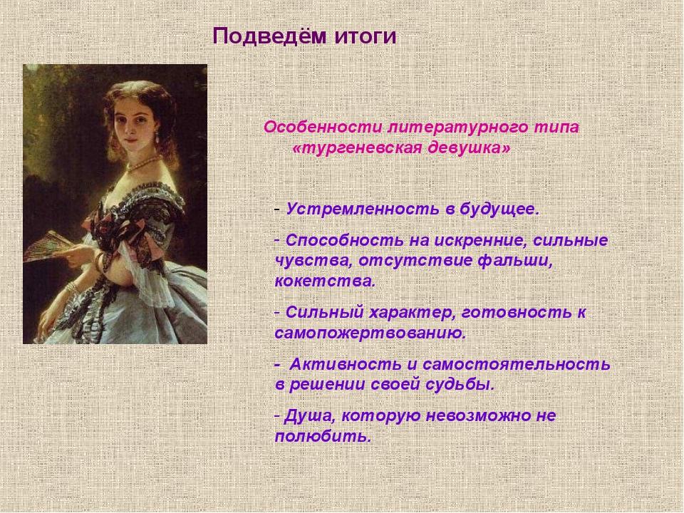 Особенности литературного типа «тургеневская девушка» Устремленность в будуще...