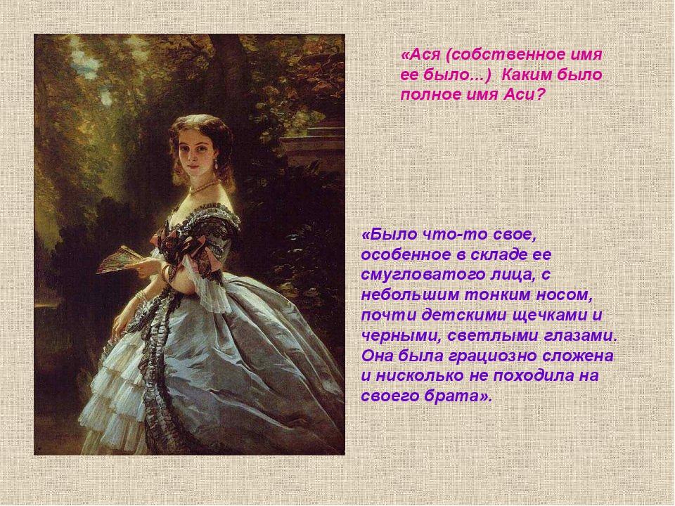 «Было что-то свое, особенное в складе ее смугловатого лица, с небольшим тонки...